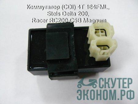 Коммутатор (CDI) 4Т 164FML, Stels Delta 200, Racer RC200-C5B Magnum