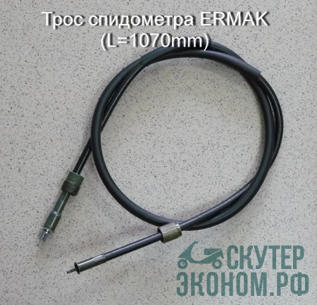 Трос спидометра ERMAK (L=1070mm)