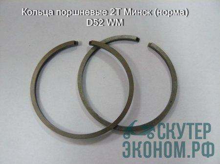 Кольца поршневые 2Т Минск (норма) D52