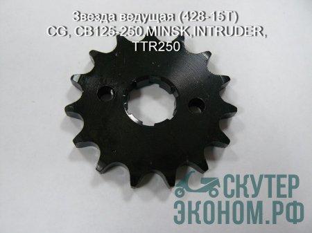 Звезда ведущая (428-15T) CG, CB125-250,MINSK,INTRUDER,TTR250