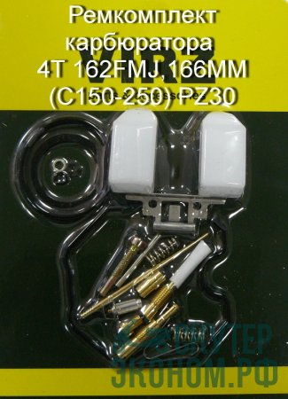 Ремкомплект карбюратора 4Т 162FMJ,166MM (C150-250) PZ30