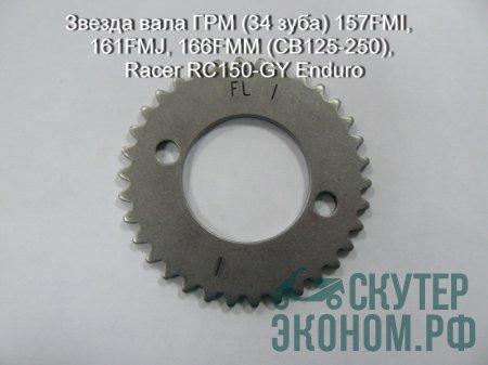 Звезда вала ГРМ (34 зуба) 157FMI, 161FMJ, 166FMM (CB125-250), Racer RC150-G ...