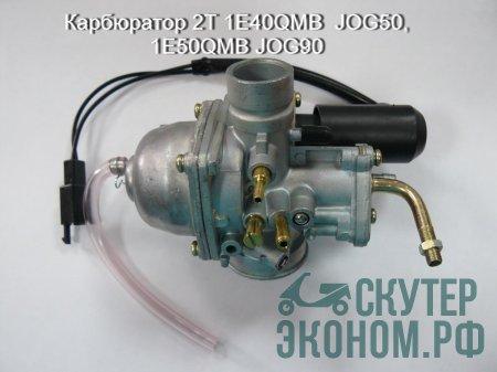 Карбюратор 2Т 1E40QMB  JOG50, 1E50QMB JOG90