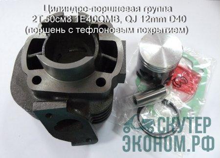 Цилиндро-поршневая группа 2Т 50см3 1E40QMB, QJ 12mm D40 (поршень с тефлоновым покрытием)