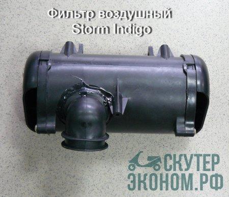 Фильтр воздушный Storm Indigo