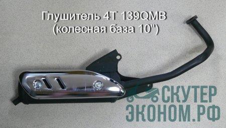 Глушитель 4Т 139QMB (колесная база 10