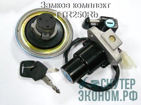 Замков комплект TTR250Rb