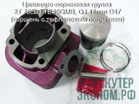 Цилиндро-поршневая группа 2Т 75см3 1E40QMB, QJ 12mm D47 (поршень с тефлоновым покрытием)