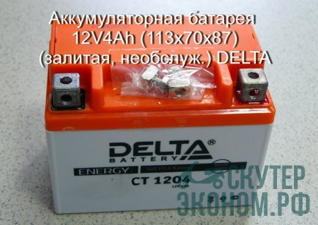 Аккумуляторная батарея 12V4Ah (113x70x87) (залитая, необслуж.) DELTA