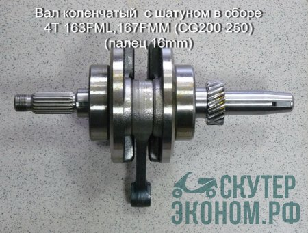 Вал коленчатый с шатуном в сборе 4Т 163FML,167FMM (CG200-250) (палец 16mm)