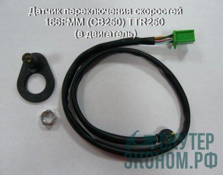 Датчик переключения скоростей 166FMM (CB250) TTR250 (в двигатель)