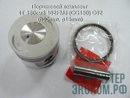 Поршневой комплект 4Т 150см3 162FMJ (CG150) D62 (h50mm, p15mm)