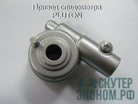 Привод спидометра PLUTON