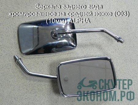 Зеркала заднего вида хромированное на средней ножке(003) (10мм) АLPHA