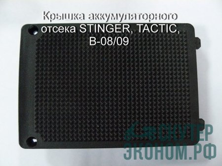 Крышка аккумуляторного отсека STINGER, TACTIC, B-08/09