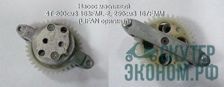 Насос масляный 4Т 200см3 163FML-2, 250см3 167FMM (LIFAN оригинал)