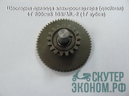 Шестерня привода электростартера (двойная) 4Т 200см3  163FML-2 (17 зубов)