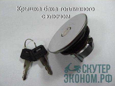 Крышка бака топливного с ключом