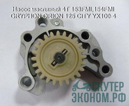 Насос масляный 4Т 153FMI,154FMI GRYPHON ORION 125 CITY YX100-4