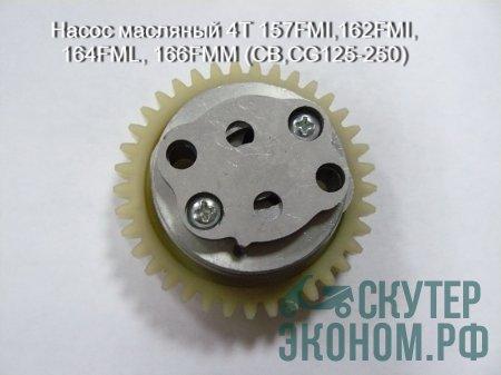 Насос масляный 4Т 157FMI,162FMI, 164FML, 166FMM (CB,CG125-250)