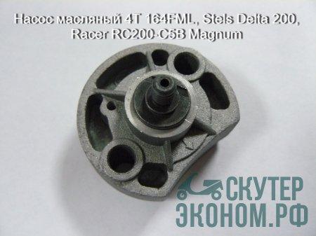 Насос масляный 4Т 164FML, Stels Delta 200, Racer RC200-C5B Magnum