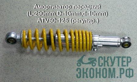 Амортизатор передний (L-290mm,D-10mm,d-10mm) ATV50-125 (регулир.)