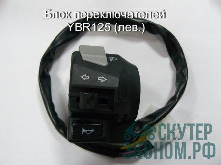 Блок переключателей YBR125 (лев.)