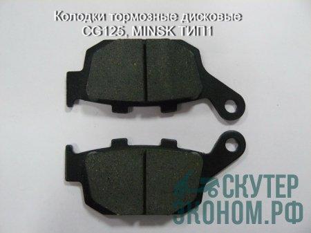 Колодки тормозные дисковые CG125, MINSK ТИП1