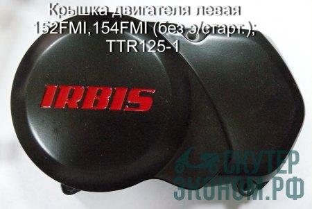 Крышка двигателя левая 152FMI,154FMI (без э/старт.); TTR125-1