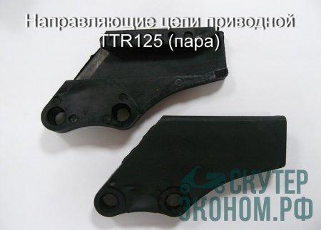 Направляющие цепи приводной TTR125 (пара)