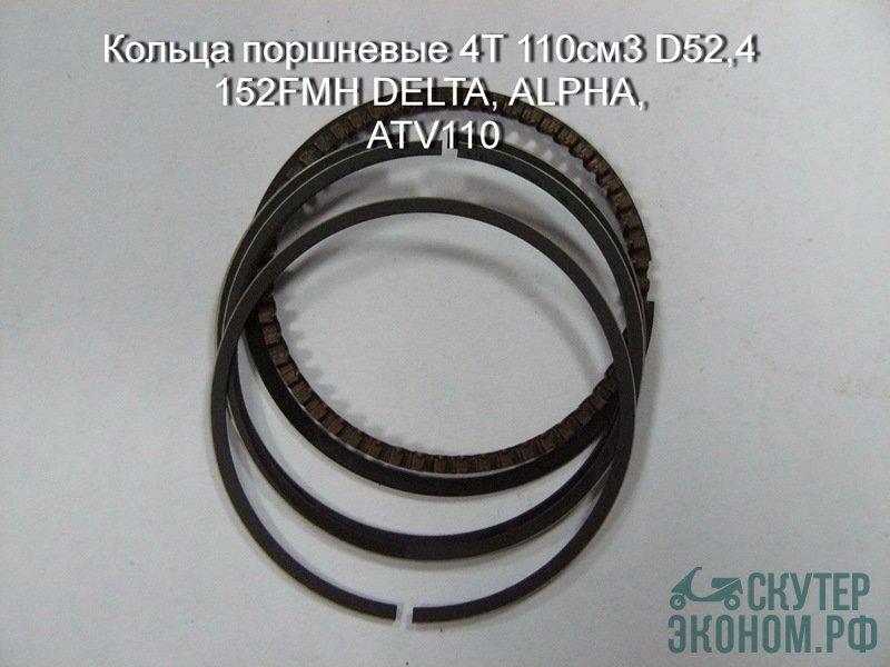 Кольца поршневые 4T 110см3 D52,4 152FMH DELTA, ALPHA, ATV110