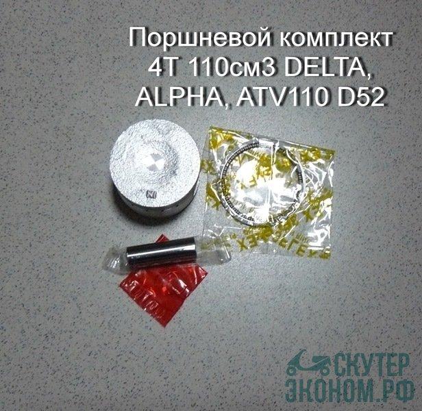Поршневой комплект 4Т 110см3 DELTA, ALPHA, ATV110 152FMH,152FMI D52