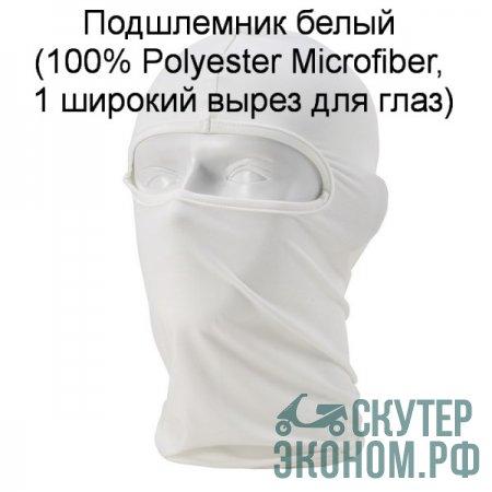 Подшлемник белый (100% Polyester Microfiber, 1 широкий вырез для глаз)