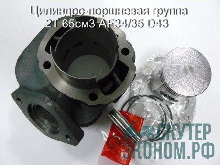 Цилиндро-поршневая группа 2Т 65см3 AF34/35 D43
