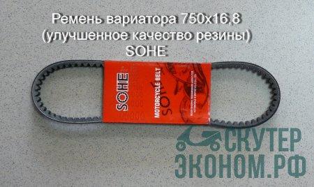 Ремень вариатора 750х16,8 (улучшенное качество резины) SOHE