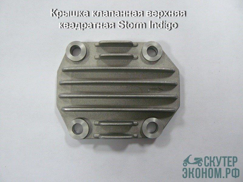 Крышка клапанная верхняя квадратная Storm Indigo