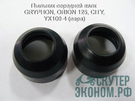 Пыльник передней вилки  GRYPHON, ORION 125, CITY, YX100-4 (пара)