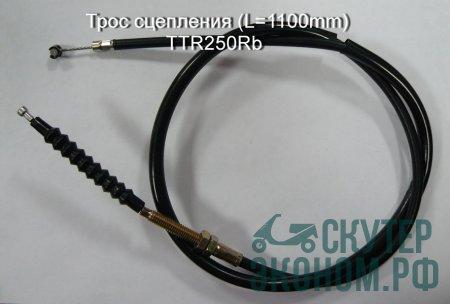 Трос сцепления (L=1100mm) TTR250Rb