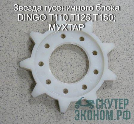 Звезда гусеничного блока DINGO T110,T125,T150; МУХТАР