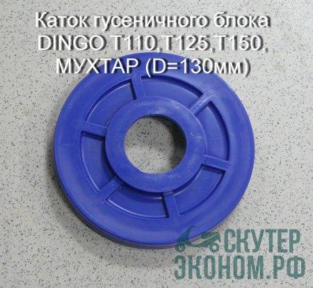 Каток гусеничного блока DINGO T110,T125,T150, МУХТАР (D=130мм)