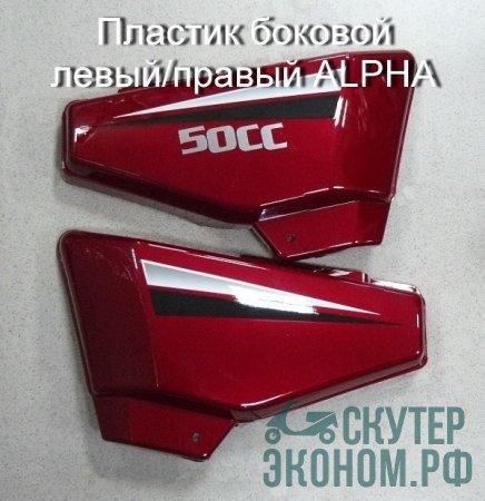 Пластик боковой левый/правый ALPHA