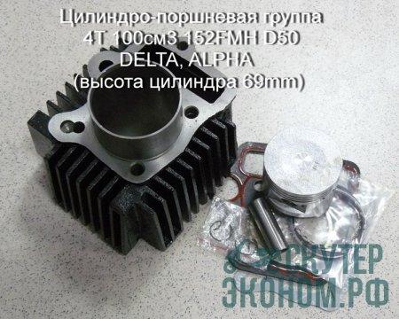 Цилиндро-поршневая группа 4Т 100см3 152FMH D50 DELTA, ALPHA  (высота цилиндра 69mm)