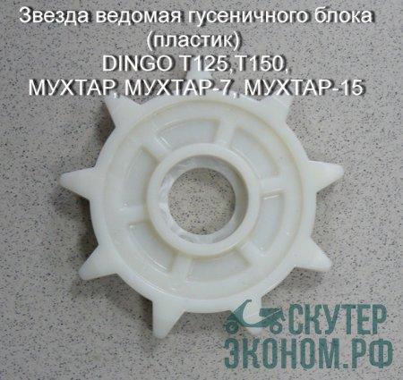 Звезда ведомая гусеничного блока (пластик)  DINGO T125,T150,МУХТАР,МУХТАР-7 ...