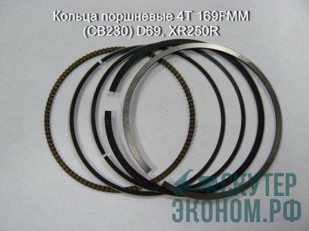 Кольца поршневые 4Т 169FMM (CB230) D69, XR250R