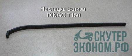 Накладка склиза DINGO T150