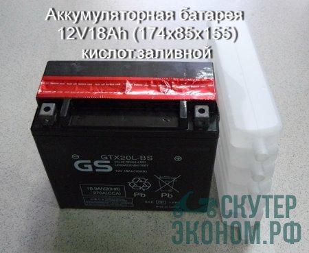 Аккумуляторная батарея 12V18Ah размер(174х85х155) кислот.заливной