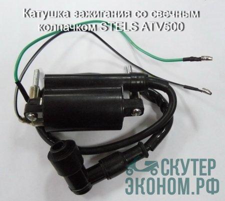 Катушка зажигания со свечным колпачком STELS ATV500