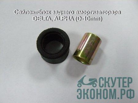 Сайлентблок заднего амортизатора DELTA, ALPHA (D-10mm)