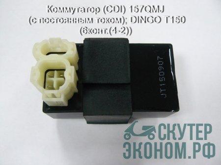 Коммутатор (CDI) 157QMJ (с постоянным током); DINGO T150 (6конт.(4-2))