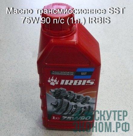 Масло трансмиссионное SST 75W-90 п/с (1л.) IRBIS